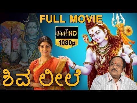 Shiva Leele Kannada Full Length Movie