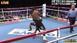 井岡一翔のディフェンス / Signature Move - Defense Of Kazuto Ioka
