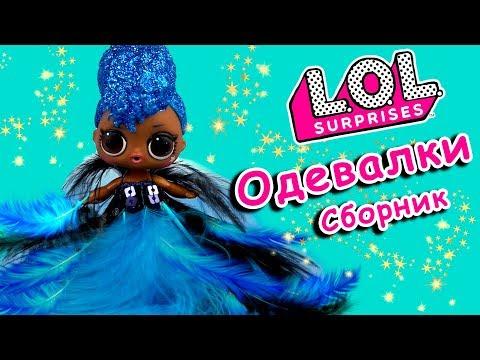 Модный показ одежды ЛОЛ и одевалки LOL FASHION CRUSH JELLY. Сборник - мультики про куклы лол сюрприз
