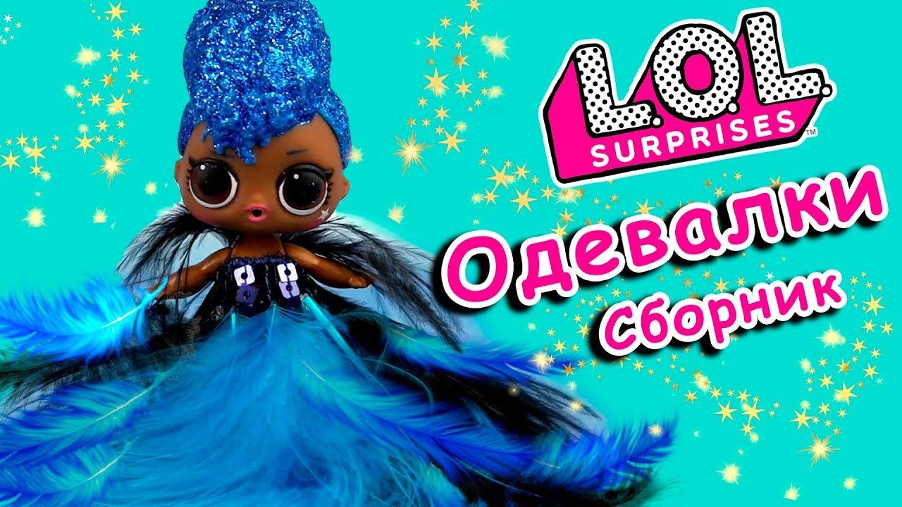 Сюрприз Pro Lol Cartoons - Dress Up Crush Dolls Показ | одевалки мода девушек