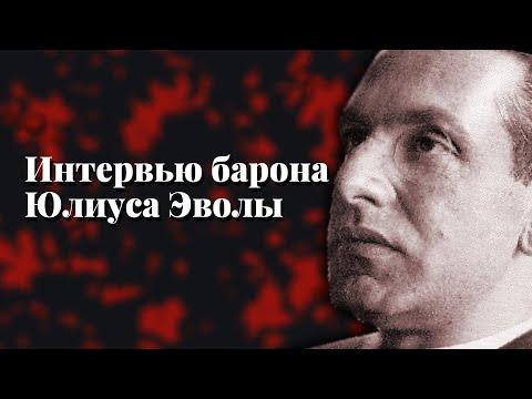 Интервью Юлиуса Эволы