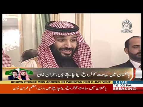 PM Imran Khan And Saudi Wali Ahad Muhammad Bin Salman Today Speech | 17 Feb 2019 | Aaj News