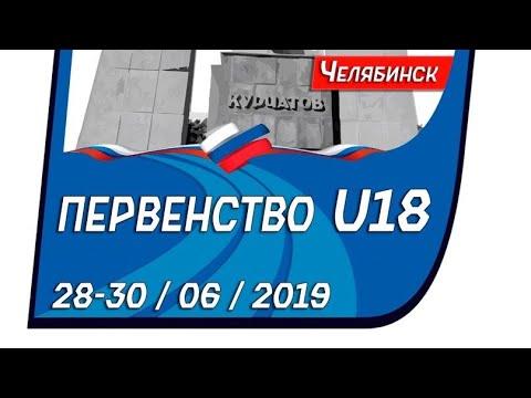 Первенство РОССИИ U18. 2 день (утренняя сессия)