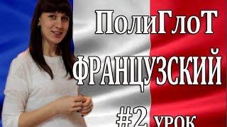 ПолиГлот Французский Прощаемся по французски
