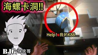 保夾哥 EP 7:海螺半夜卡洞?!?!  Taiwanese ABC plays UFO catcher 愛夾娃娃的ABC很緊張