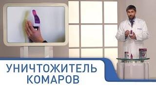 Уничтожитель комаров, средства Москитол