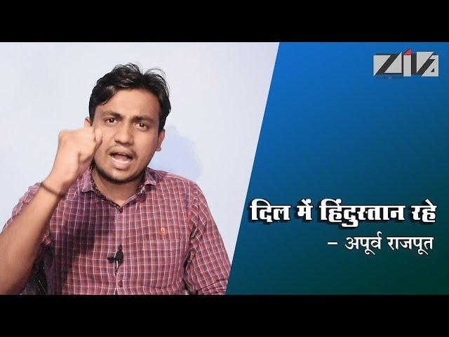 Dil Mein Hindustan Rahe By Apurv Rajput | India | Bharat | दिल मे हिंदुस्तान रहे | Ziva Studios
