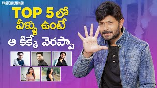 వీళ్ళే నా టాప్ 5 | Kaushal Manda About Top 5 Contestants in #BiggBossTelugu4 | Kaushal Latest Videos