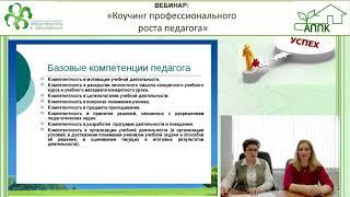 Вебинар  «Коучинг профессионального роста педагога» cut