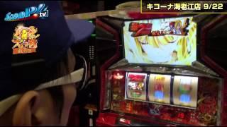 真・スロ番 〜秋の陣〜 vol.28