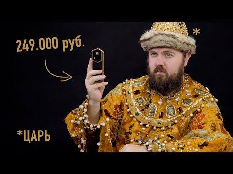 Царь-телефон за 249.000 рублей