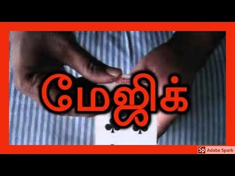 ONLINE MAGIC TRICKS TAMIL I ONLINE TAMIL MAGIC #269 I DISTINGUISH