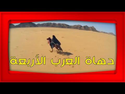 دهاة العرب