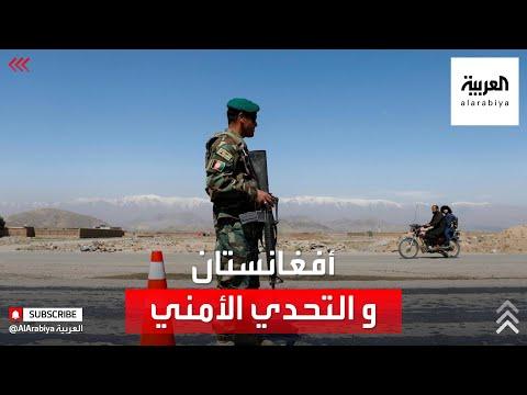 الجيش الأفغاني يفقد أهم نقاط القوة في مواجهة حركة طالبان بغياب الدعم الأميركي الجوي