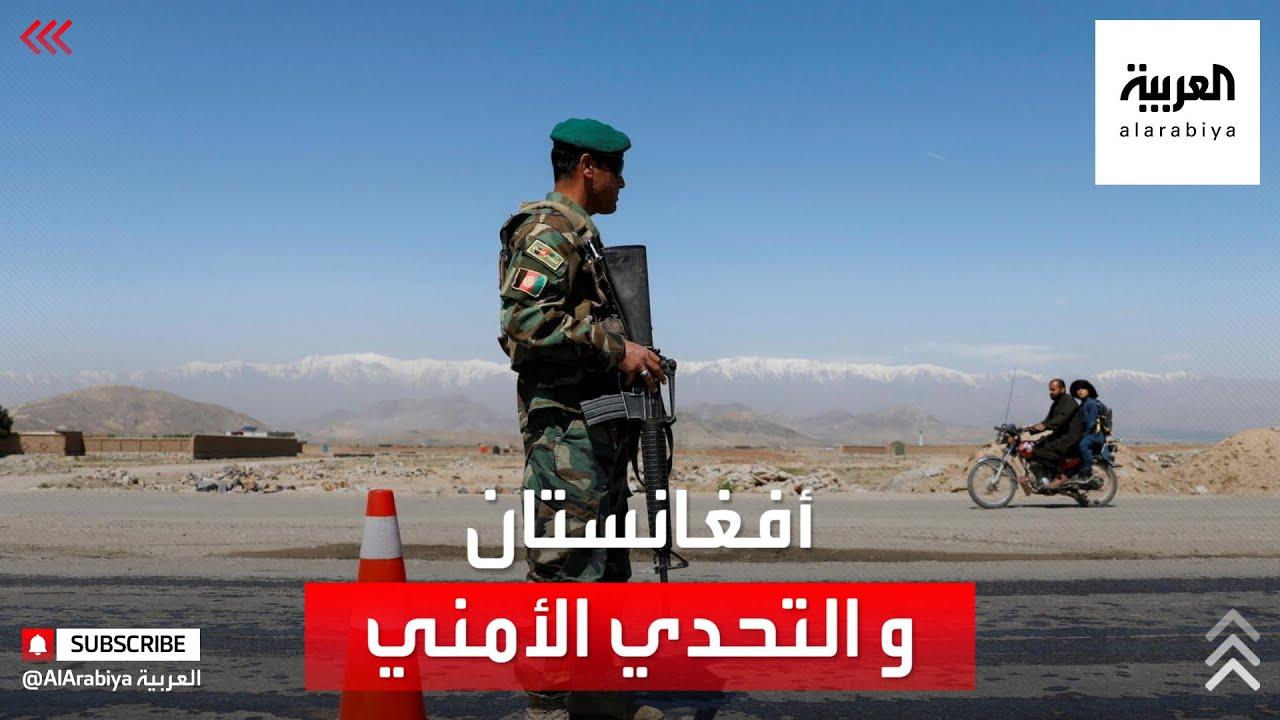 الجيش الأفغاني يفقد أهم نقاط القوة في مواجهة حركة طالبان بغياب الدعم الأميركي الجوي  - 11:55-2021 / 6 / 16