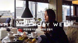 테스로그 서울: Bir…