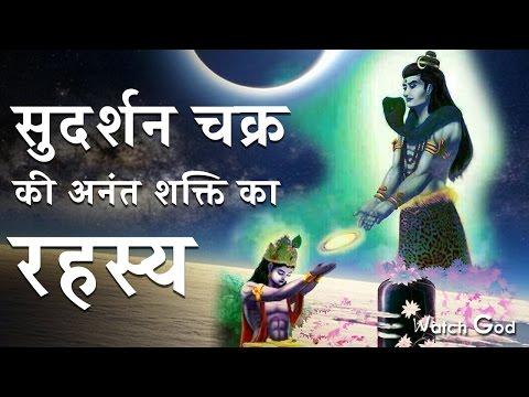 सुदर्शन चक्र की रहस्यमय शक्ति    Mysterious Sudarshan Chakra and it's amazing powers