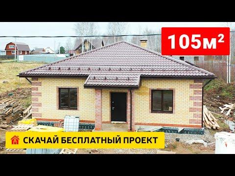 Одноэтажный дом из газобетона 100 м2 с бесплатным проектом