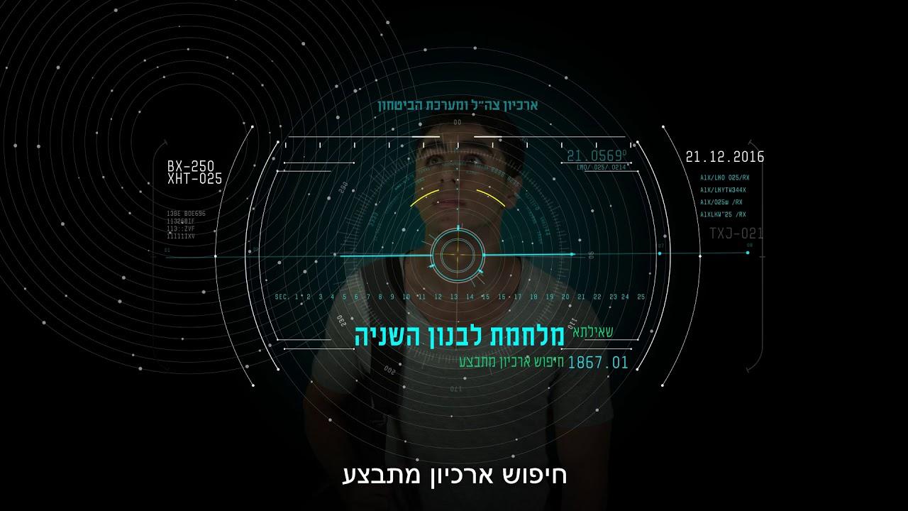 """ארכיון צה""""ל ומערכת הביטחון סרט תדמית סצינה מלחמת לבנון השנייה"""