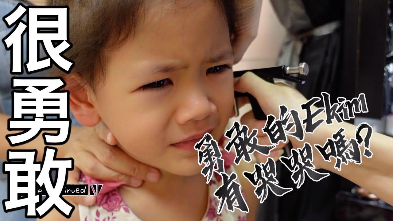 四歲自己主動要打耳洞 😲 秀秀💪【BIG DAY OF EKIM ❤️】