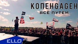 Смотреть клип Копенgаgен - Всё Путём!
