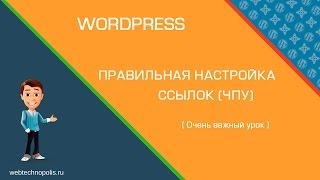видео Плагин WordPress Cyr-To-Lat настройка постоянных ссылок