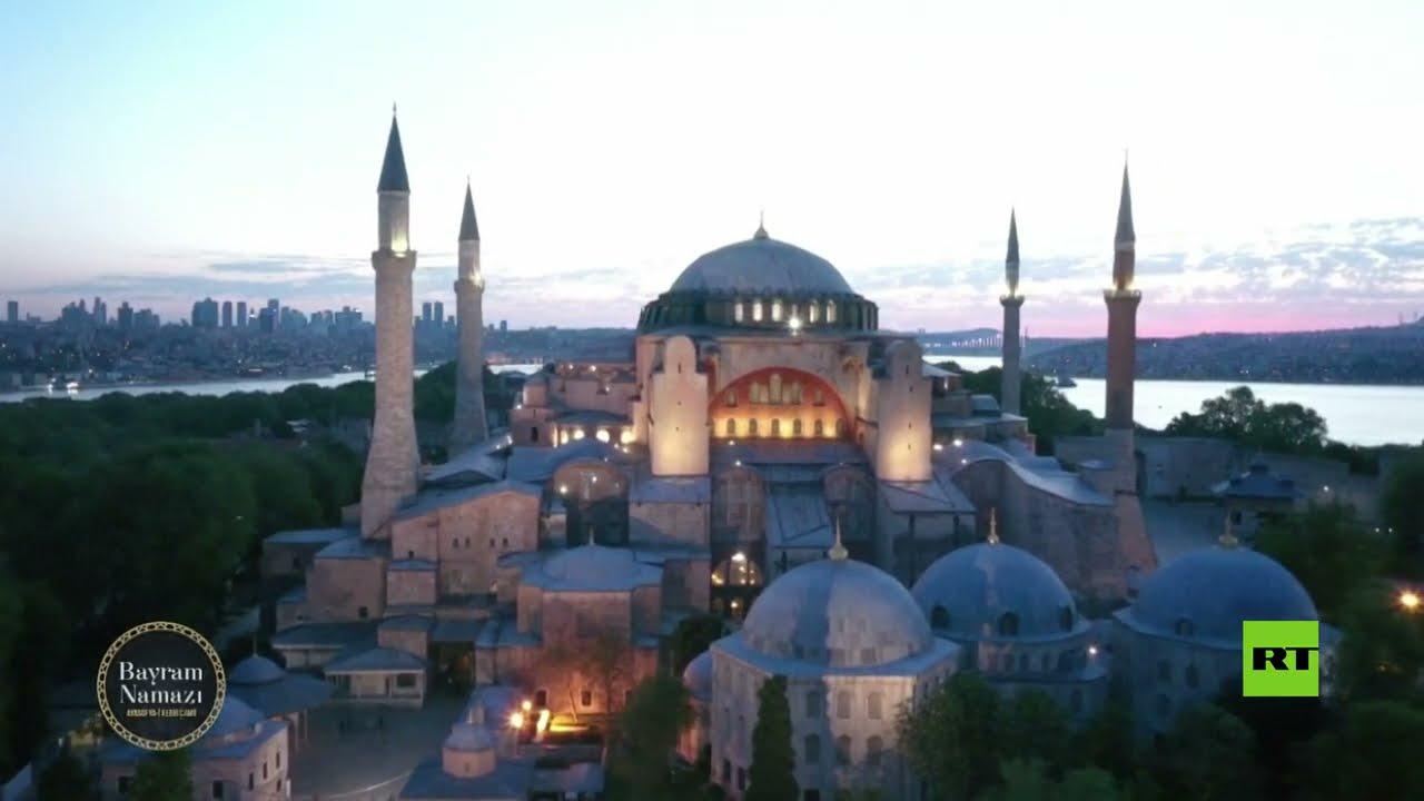 لأول مرة منذ 87 عاما.. صلاة عيد الفطر في مسجد آيا صوفيا  - نشر قبل 32 دقيقة