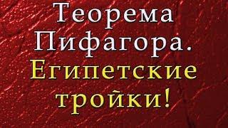 Теорема Пифагора. Египетские тройки.