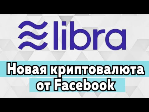 Libra - криптовалюта от Facebook.
