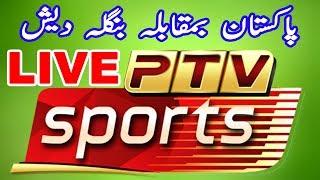 🔴 PTV Sports Live Stream پاکستان کا مقابلہ بنگلہ دیش سے