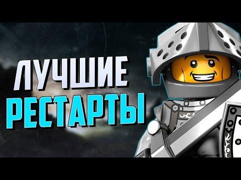 Лучшие перезапуски Серий Лего спустя Годы