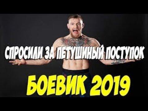 Боевик 2019 НЕ ПРОСТИЛ ПОСТУПОК! Фильм - ОТВЕТКА @ Русские боевики 2019 новинки HD 1080P