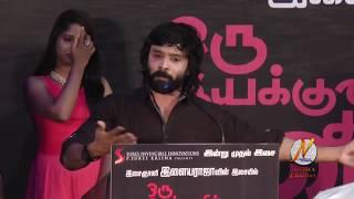Lyricist Snehan Speech At Oru Iyakkunarin Kadhal Diary Audio Launch Event