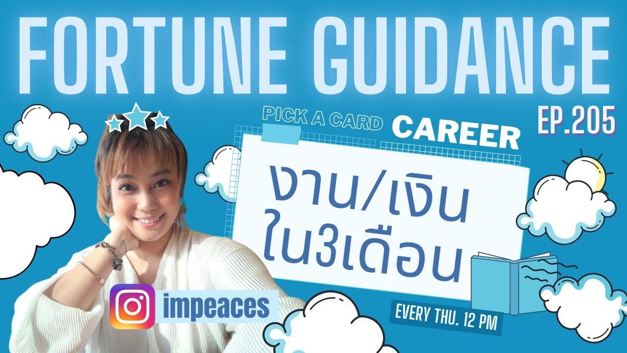 [EP.205] งาน/เงิน ใน3เดือน [Timeless] By Fortune Guidance