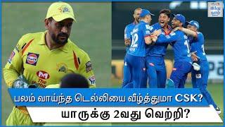 who-will-score-the-second-win-today-csk-vs-dc-ipl-2020-chennai-super-kings-vs-delhi-capitals-hindu-tamil-thisai