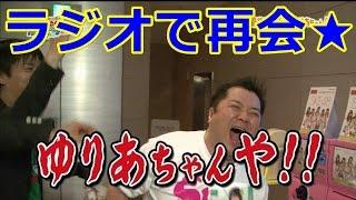 ブラマヨ小杉が木崎ゆりあと再共演でテンションマックス!【SKE48】 元S...