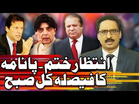 Kal Tak with Javed Chaudhry – 27 July 2017 | Express News