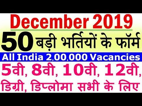 दिसंबर 2019 की 50 बड़ी भर्तियां    Latest Government Jobs December 2019