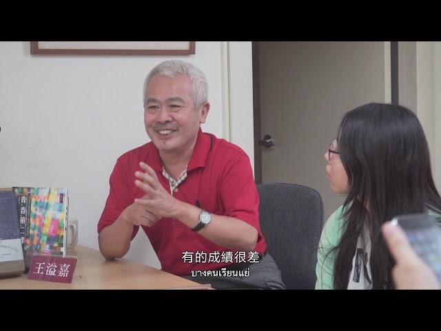 8.王溢嘉‧愛學網名人講堂(泰國文字幕)