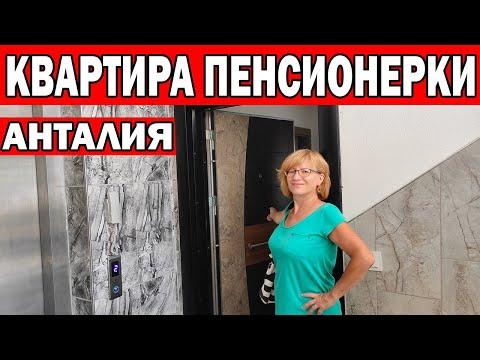 ПЕНСИОНЕРКА ИЗ РФ