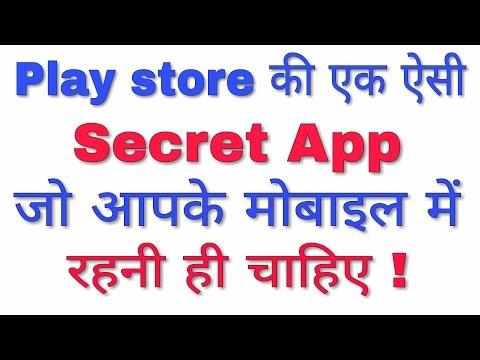 Play store की एक ऐसी सीक्रेट एप्लीकेशन जो आपके मोबाइल में रहना ही चाहिए !.