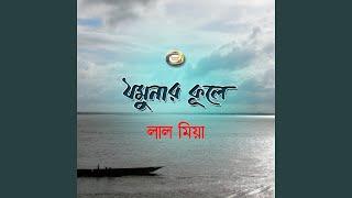 Video Ami Kar Ashai Thaki download MP3, 3GP, MP4, WEBM, AVI, FLV Juli 2018