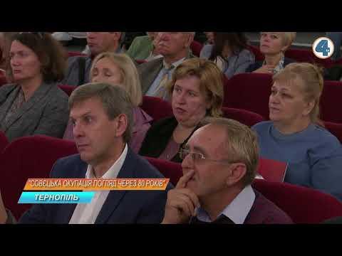 TV-4: У Тернополі відбувся форум