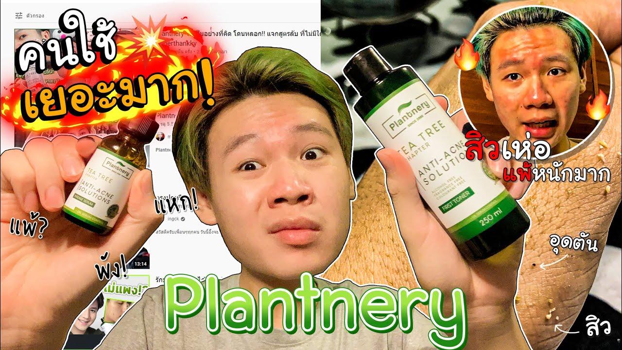 Plantnery รักษาสิวตอนหน้าพัง ใช้แล้วหายจริงหรอ? แพงรึป่าว!!!  | BOZZ ACP