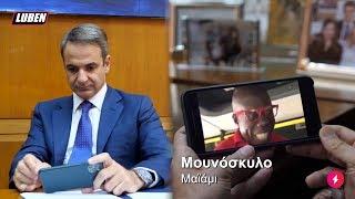 Κυριάκος για ψήφο των Ελλήνων του Εξωτερικού | Luben TV