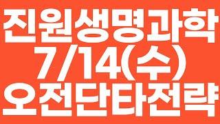 진원생명과학 7/14(수) 오전단타전략