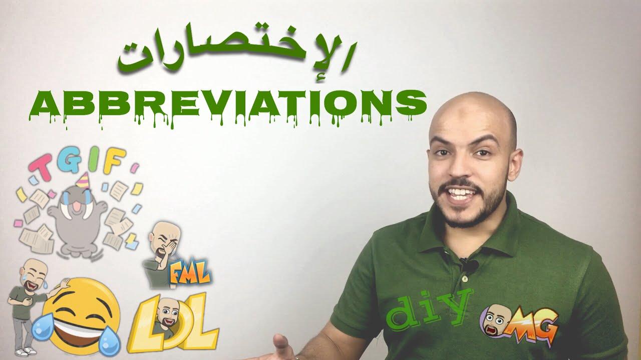 أشهر اختصارات السوشال ميديا Most Popular Abbreviations Used Youtube