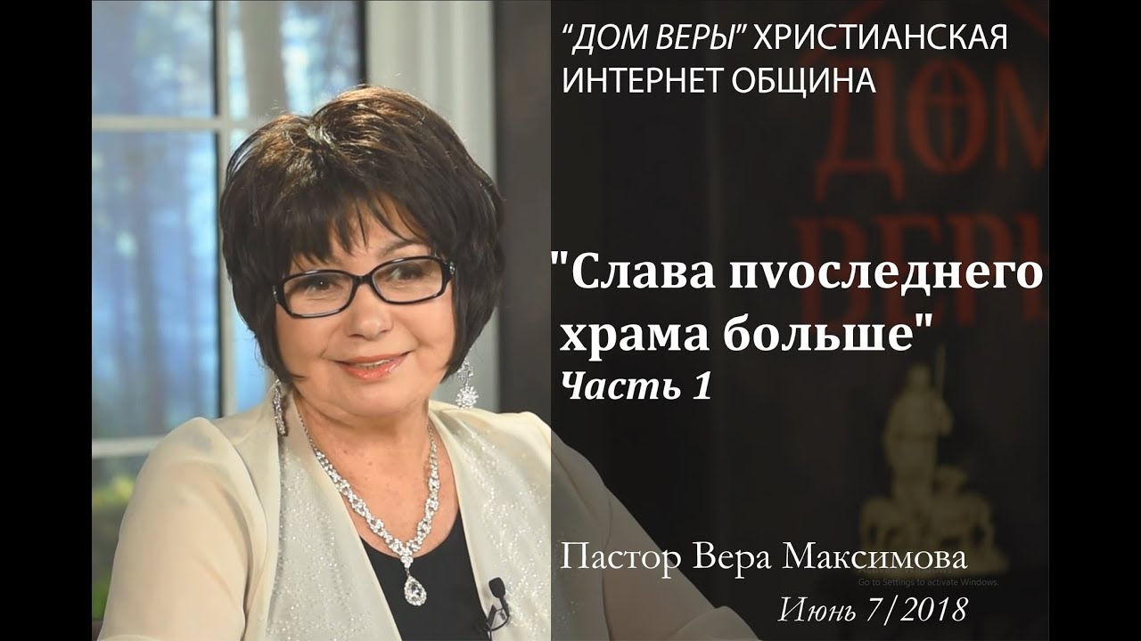 Вера Максимова.