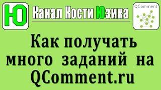 ЗАРАБАТЫВАЙ 1000 РУБЛЕЙ В ДЕНЬ СИДЯ ЗА КОМПОМ https://qcomment.ru/ref/1189642