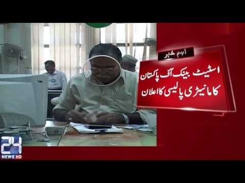 State Bank of Pakistan Announced monetary policy
